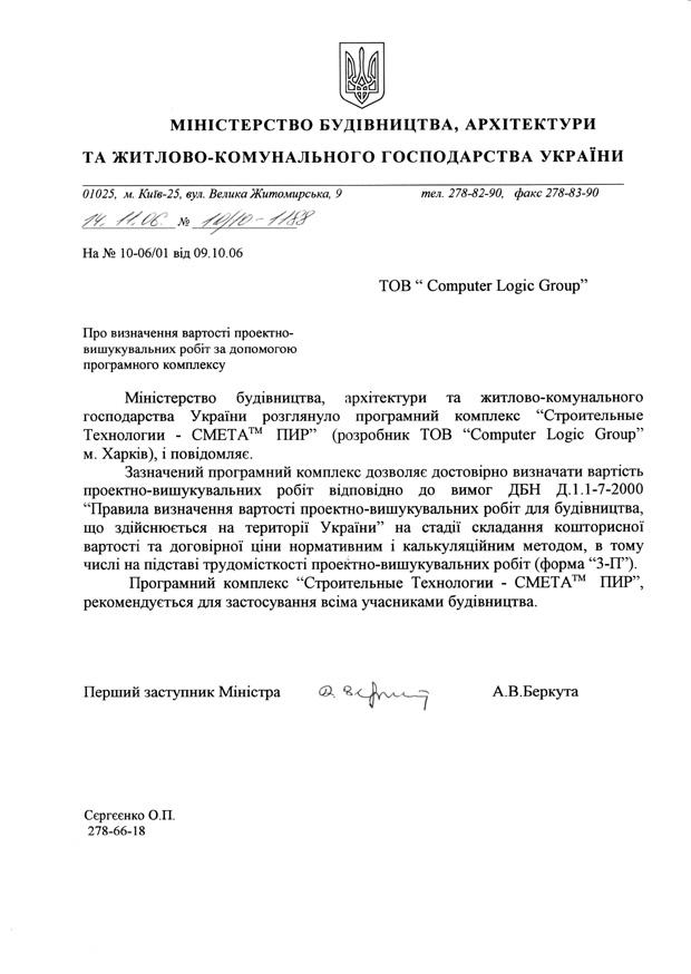 договорное письмо образец - фото 2