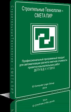 Строительные Технологии – CМЕТА (ДСТУ Б Д.1.1-1:2013)