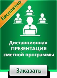 Сметная Программа Онлайн - фото 8