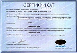 Computer Logic Group - партнер Autodesk