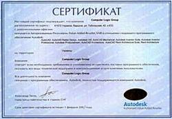 Computer Logic Group - партнер Autodesk