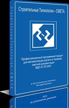 Сметная программа для России