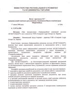 Решение Научно-технического совета Минрегионбуда Украины от 17.07 2008 года