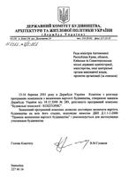 Письмо № 7/7-208 от 16.03.01.