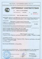 Сертификат соответствия № РОСС UA.СП15.Н00308 от 25.05.2010