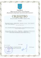 Свидетельство о регистрации авторского права №26621